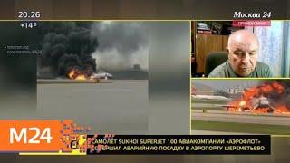 Смотреть видео Авиаэксперт прокомментировал ЧП с самолетом в аэропорту Шереметьево - Москва 24 онлайн