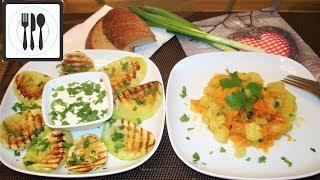 2 рецепта Кабачков. Как вкусно Приготовить Кабачки. Два Блюда из Кабачков на гарнир. ПП рецепты.