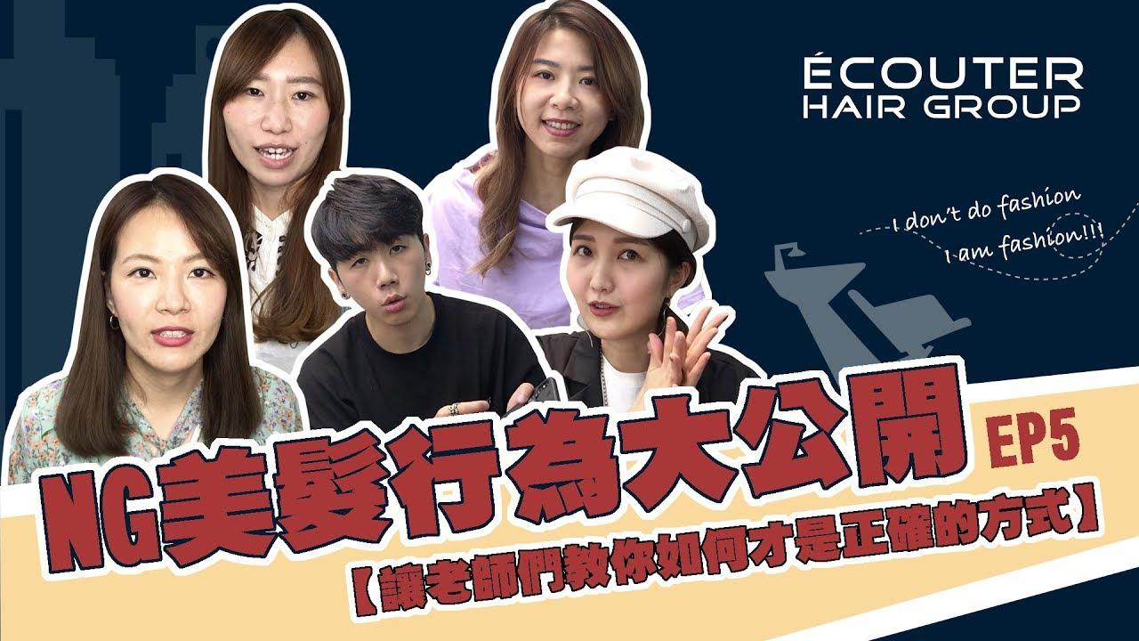 想靠一瓶髮油打天下?你知道臉和頭皮的肌膚是一樣的嗎?NG美髮行為最終章 EP5 By MICO