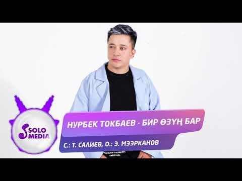 Нурбек Токбаев - Бир Озун Бар