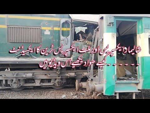 Shalimar Express 28DN And Millat Express 17Up Train accident live accident Complete video