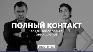Реакция на ЧП отработана по методичке * Полный контакт с Владимиром Соловьевым (04.04.17)