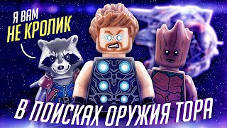 LEGO Marvel 76102 В поисках оружия Тора Мстители Война Бесконечности Обзор