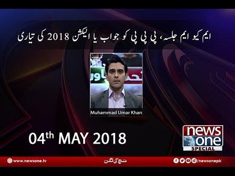Newsone Special | 04-May-2018 | Muhammad Umar Khan