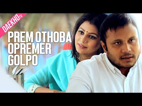 Prem Othoba Opremer Golpo | Mishu Sabbir | Tanzika | Bangla Natok 2017