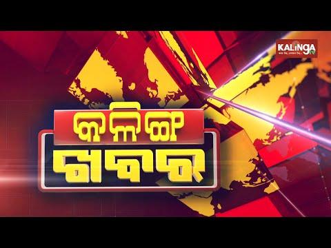 କଳିଙ୍ଗ ଖବର    Kalinga Khabar    9 AM Bulletin    23 May  2021    Kalinga TV