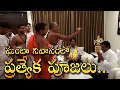 Ganta Srinivas Rao Special Prayers At His Residence | Mana Aksharam