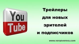 Оформление канала YouTube. Трейлеры для новых зрителей и подписчиков