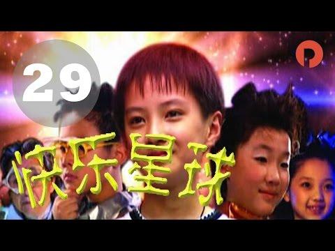 快乐星球|Happy Star 29 第一部(李瑞、牛东文、孙斯阳、管桐主演)