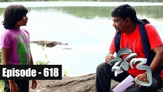 Sidu | Episode 618 19th December 2018 Thumbnail