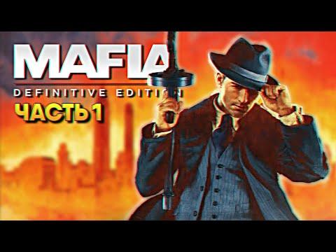 Обзор Mafia Definitive