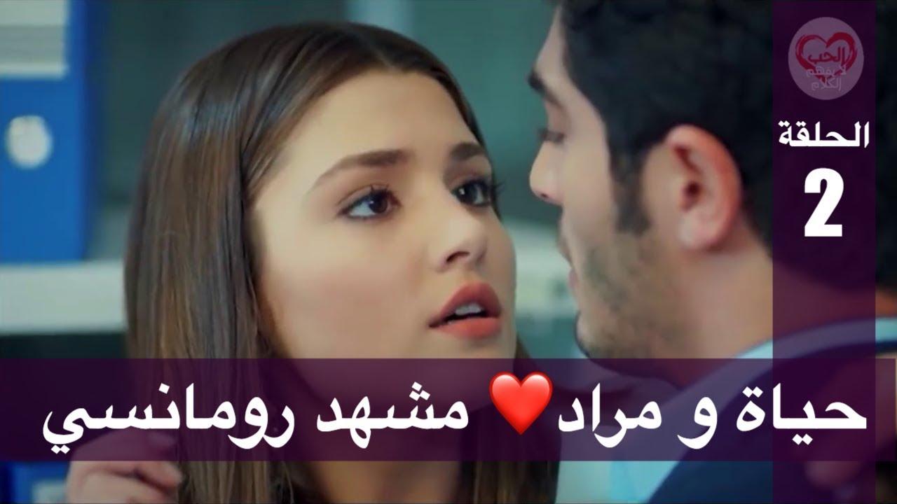 الحب لا يفهم الكلام الحلقة 2 حياة و مراد مشهد رومانسي