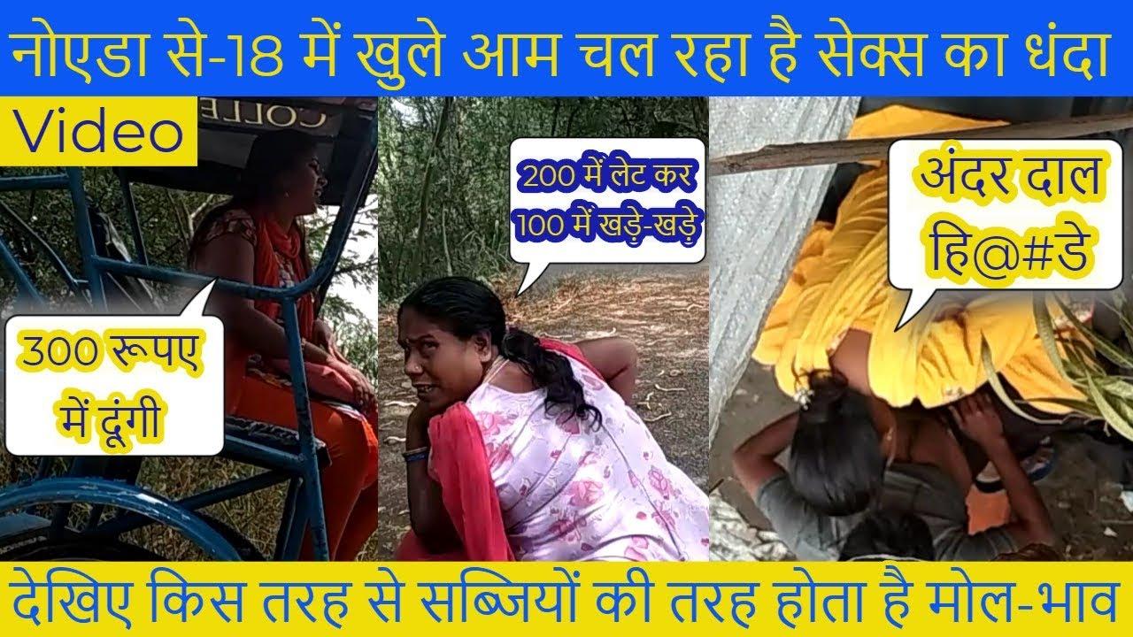 Download Red Light area sec-18 Noida    देखिए किस तरह सब्जियों की तरह लगता है लड़कियों का भाव   