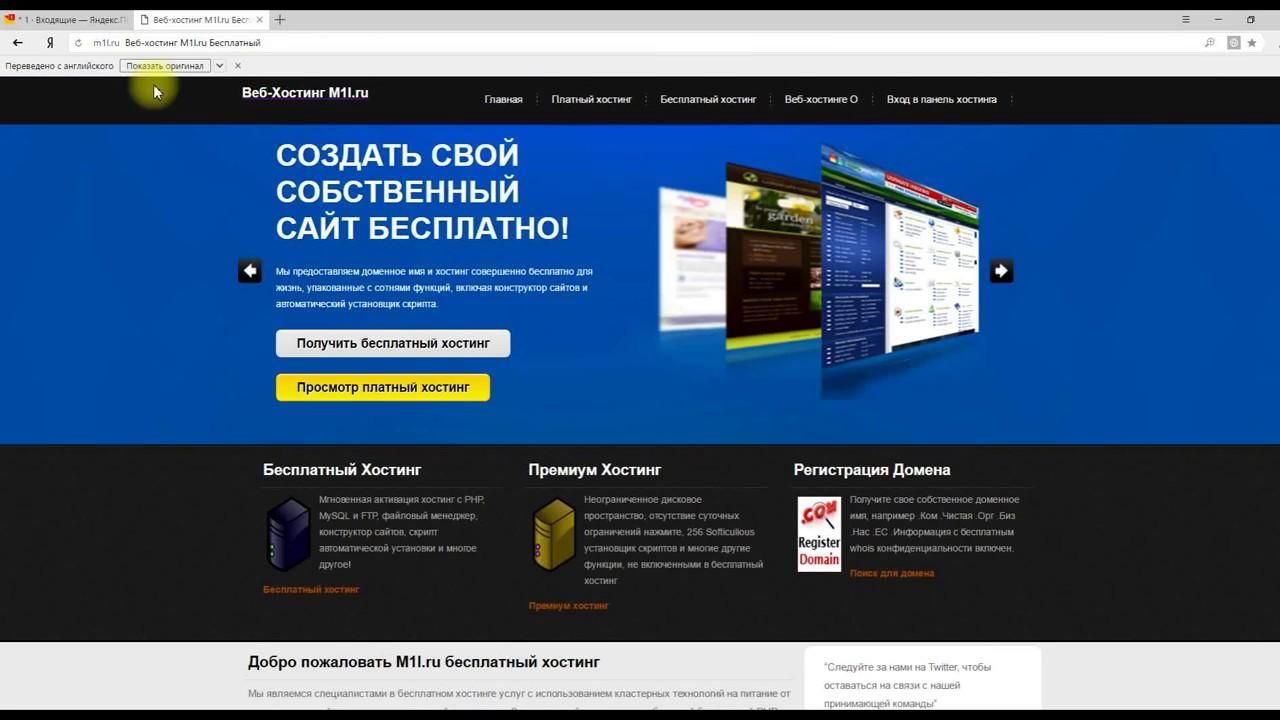 Бесплатный хостинг для сайта с доменом