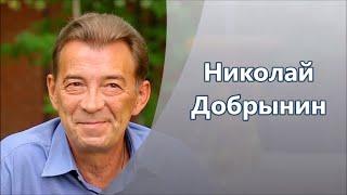 Николай Добрынин главные роли