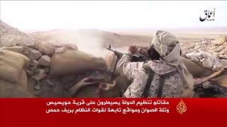 تنظيم الدولة يسيطر على قرية حويسيس بريف حمص