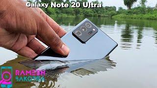 Samsung Galaxy Note 20 Ultra Water Test