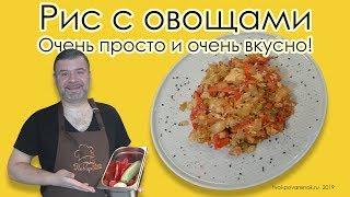 Рис с овощами. Очень простой и вкусный рецепт