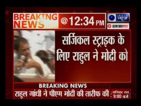 Rahul Gandhi thanks PM Narendra Modi for surgical strikes