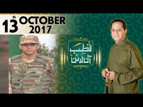 Qutb Online | SAMAA TV | Bilal Qutb | 13 Oct 2017