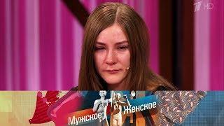 Мужское / Женское - Ненавижу тебя, тварина. Выпуск от 19.04.2018