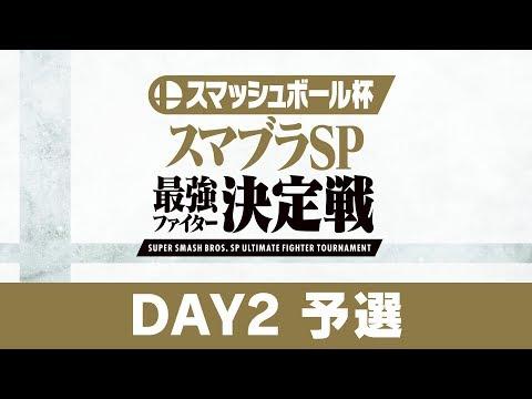 スマブラSP 最強ファイター決定戦 DAY2 予選 [Nintendo Live 2019]