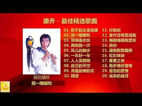 康乔 Kang Qiao - 最佳精选歌曲 Zui Jia Jing Xuan Gequ