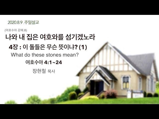 2020.8.9.주일설교 '이 돌들은 무슨 뜻이냐?1'(여호수아강해8)