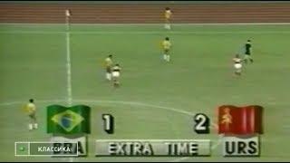 Бразилия 1-2 СССР. Олимпийские игры 1988. Финал.