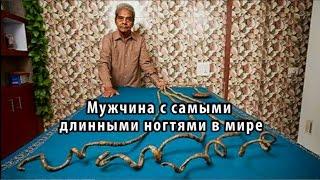 Мужчина с самыми длинными ногтями в мире не стриг их 60 лет