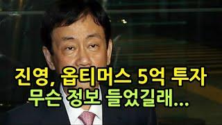 [성창경TV] 진영장관 옵티머스에 5억 투자, 여당 의…