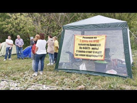 Обманутые дольщики ЖК «МЧС» в Казани установили палаточный городок
