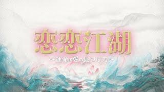 カノジョの恋の秘密 第32話