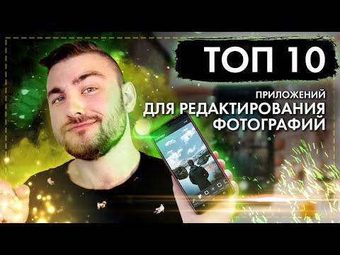 ТОП 10 ЛУЧШИХ ФОТОРЕДАКТОРОВ ДЛЯ СМАРТФОНОВ
