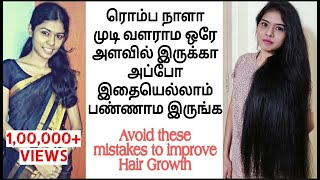 Watch This Before Starting Hair Care - தமிழில் | Common Mistakes in Hair Care | VINI'S HAIR CARE
