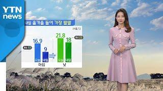 [날씨] 내일 올가을 들어 가장 쌀쌀...서울 아침 9…