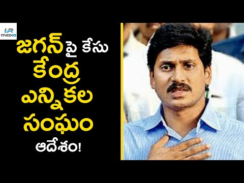 Central Election Commission Orders File A Case On Jagan | #Nandyal By-Poll | LR Media