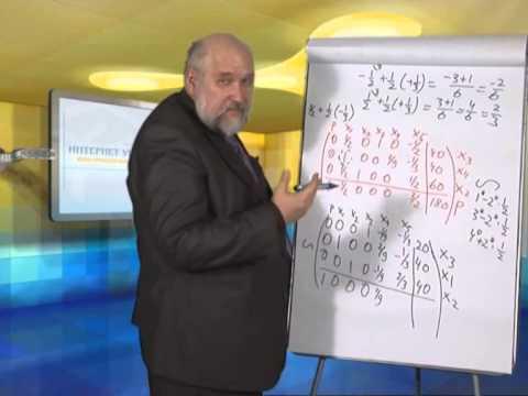 Лекция 2: Задача линейного программирования. Задача о ресурсах