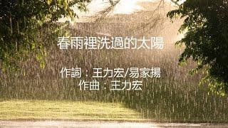 春雨裡洗過的太陽[歌词] by 王力宏