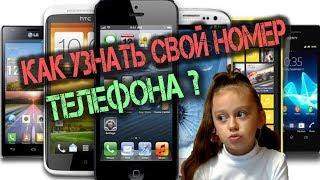 видео Мтс как узнать свой номер украина