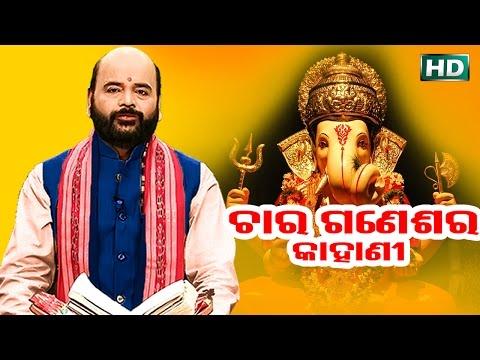 Chara Ganesha Ra Kahani ଚାର ଗଣେଶ'ର କାହାଣୀ by Charana Ram Das1080P HD VIDEO