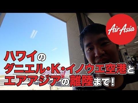 ハワイのダニエル・K・イノウエ国際空港とエアアジアの離陸まで!