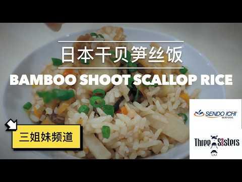 BAMBOO SHOOT SCALLOP RICE l 日本干贝笋丝饭食谱 l Sendo Ichi Seafood l(三姐妹频道) Three Sisters Channel