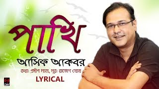 Pakhi (পাখি) | ASIF | Pradip Saha | Lyrical | Bangla New SOng 2017