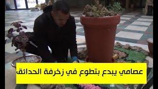 محمد بن هلال  فنان عصامي يبدع بتطوع في زخرفة الحدائق العمومية