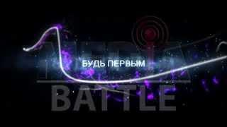 Media Battle - всероссийские интернет-конкурсы в образовании(, 2015-09-02T09:06:00.000Z)