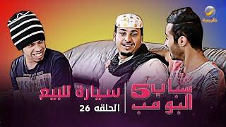 مسلسل شباب البومب 5 - الحلقه 26 -