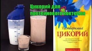 Правильный Бодибилдинг. Рецепты и советы. Цикорий для протеинового коктейля.