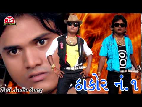 Thakor No.1 | DJ | Popular Gujarati Song | Jagdish Thakor
