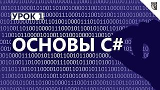 Основы C# - #1 -  Введение